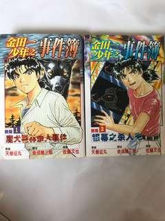 Kindaichi mandarin manga