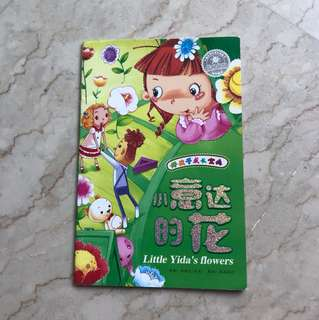 Story book with Chinese/English/Pin Yin