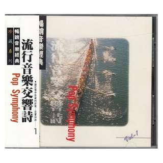 <畅销音乐经典珍藏系列1 - 流行音乐交响诗> 1989 CD + OBI (日本三洋版 Mfd. By Sanyo Japan)