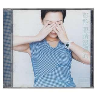 彭羚 Cass Phang (Peng Ling): <眼睛湿湿的> 1997 CD