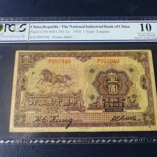 Very rare tingstao issue horses china republic note1 yuan