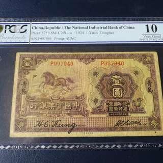 Very rare tingstao issue horses china republic note1 yuan