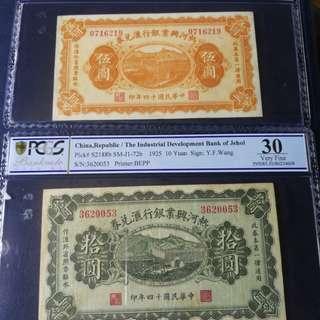China republic banknotes