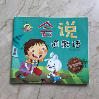 Chinese Books with Pin Yin