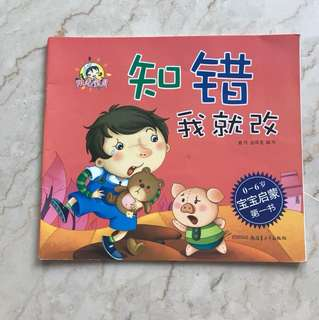 Chinese Story Books with Pin Yin