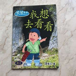 Chinese Story Book with flash card