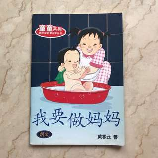 Chinese Book with flash card