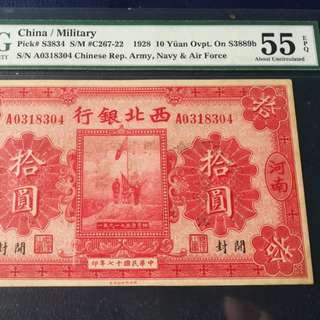 Very rare china republic military issued in 1928 graded AU 55EPQ