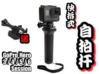 GoPro Hero 3 / 4 / 5 / 6 快拆式自拍杆 裝拆方便 輕巧拍攝穩定