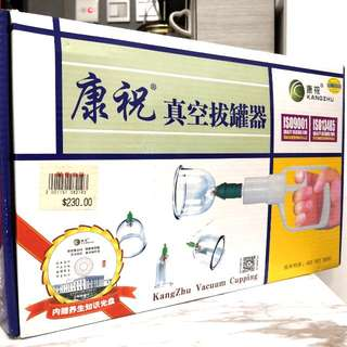 全新康祝真空家用拔罐器 Brand New New Kang Zhu Home Vacuum Cupping