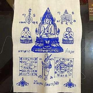⭐️Lp Mee Temple Phayant Cloth - mass chanting ceremony