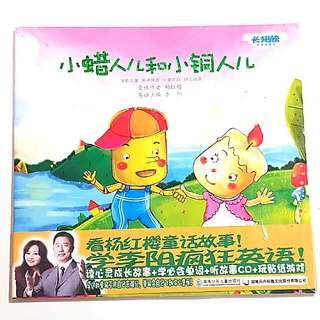 杨红樱 CD+小蜡人儿和小铜人儿 童话故事
