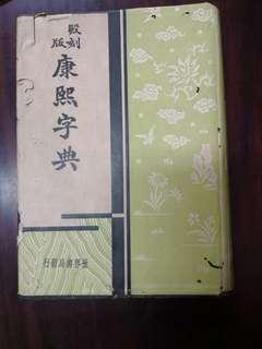 Kang xi dictionary