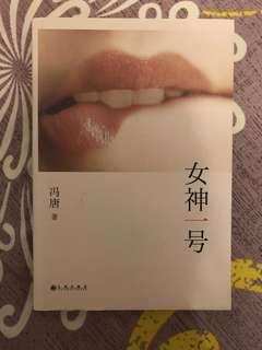 馮唐 - 女神一號 (純文學長篇小說)