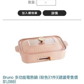 Bruno Pink Hotplate 多功能電熱鍋