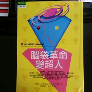 Chinese book - over achievement