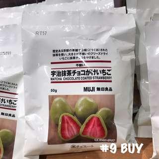日本MUJI無印良品宇治抹茶草莓朱古力50g