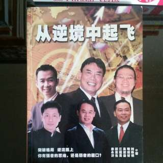 Chinese motivation book