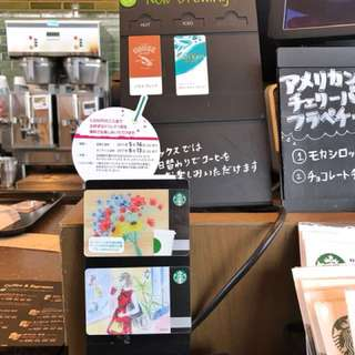 Starbucks Cards Japan