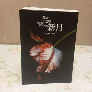 特價出售 小說散文 史蒂芬妮.梅爾著 暮光之城 新月