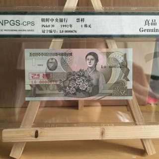 北韓 92版 樣票 一蚊 真品Genuine