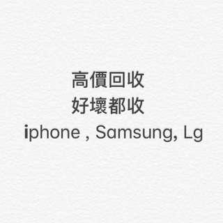高價回收 收機 壞機都收 iphone Samsung LG 爆Mon 唔著