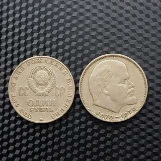 Old Coin from the Soviet union 1970 anniversary