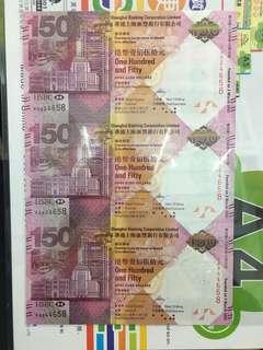 2015年滙豐銀行$150~三連體
