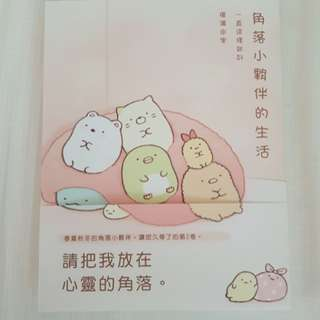 Sumikko Gurashi 角落生物 Official Comic Book 2