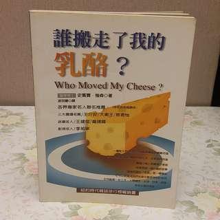 特價出售 哲學書籍 史賓賽.強森著 誰搬走了我的乳酪?
