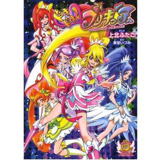 BOOK Doki Doki! Precure (Wide KC)