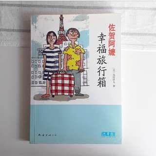 島田洋七 ▸ 佐賀的阿嫲