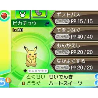 [FOR DONATION] 2018 Pokemon Tohoku Higashi Nihon Daishinsai Donation Promo Pikachu for USUM Ultra Sun / Ultra Moon