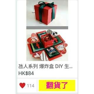 【熱賣】氹人系列 爆炸盒 DIY 生日禮物