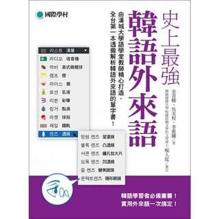 (省$36) <20161230出版 77折訂購台版新書> 史上最強韓語外來語:韓語學習者必備叢書!實用外來語一次搞定!, 原價 $183, 特價$147