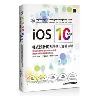 (省$48)<20161230 出版 8折訂購台版新書> OS 10 App程式設計實力超進化實戰攻略:知名iOS教學部落格AppCoda作家親授實作關鍵技巧讓你不NG, 原價 $240, 特價 $192