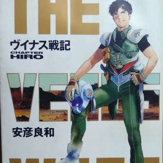 金星戰記THE VENUS WARS,CHAPTER HIRO維納斯戰記,完全日本版,安彦良和作品,1989年出版