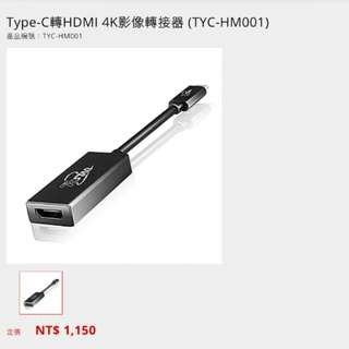 Type-C轉HDMI 4K影像轉接器adaptor (TYC-HM001) macbook&notebook可用