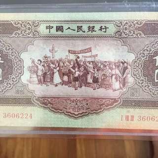 第二版人民币黄5⃣️元。收藏佳品。