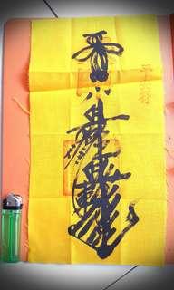 Zhang Tian Shi talisman (张天师百解消灾平安布符)