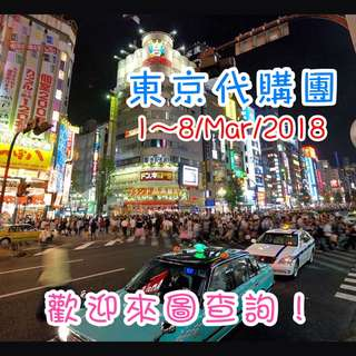 1~8/Mar/2018 代購團🙋🙋
