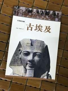 古埃及 繁體書
