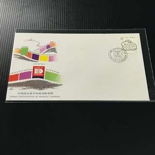 China Stamp - WZ47 纪念封 中国邮票 1987
