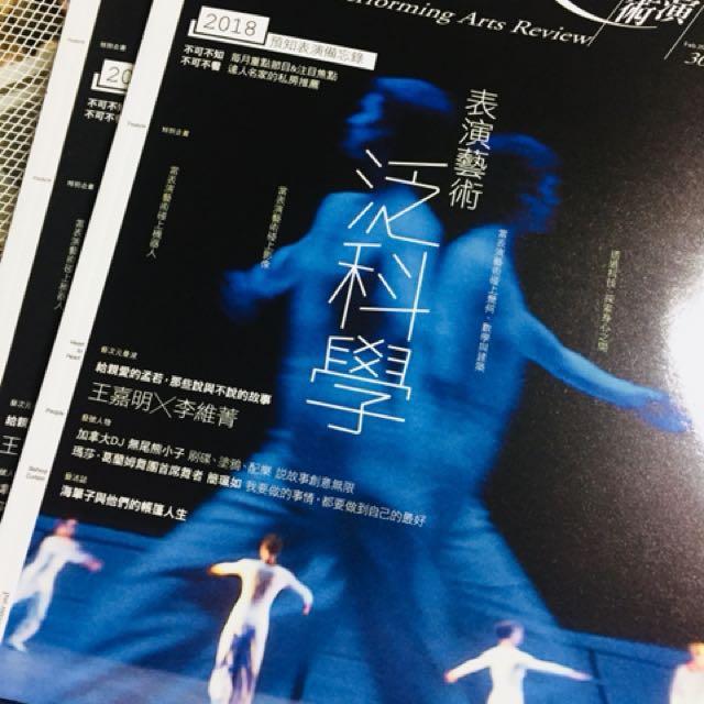 2018 最新 表演藝術雜誌 302