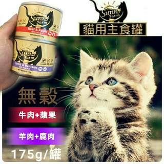 出清特賣 😻【Sunny Farm】無穀貓用主食罐 175g《單罐》