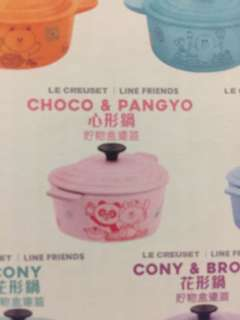 Line糖果盒 choco&pangyo心形粉紅色