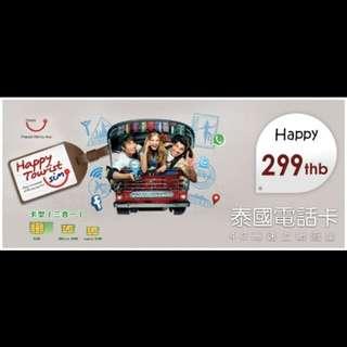 Dtac泰國上網卡8日3GB數據電話上網卡