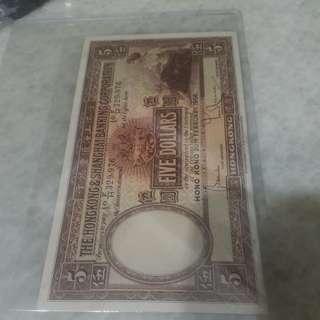 HSBC 伍圓1956 VF +