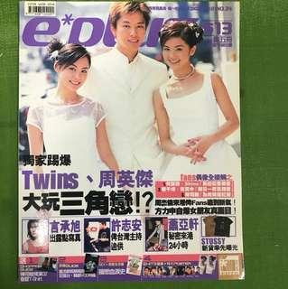 E*plus雜誌2002年