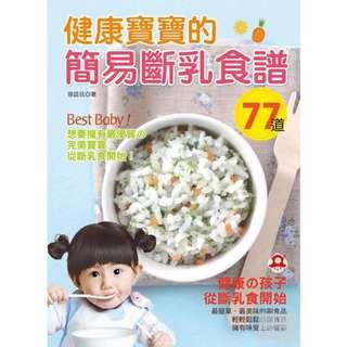 (省$18)<20121101 出版 8折訂購台版新書>健康寶寶的簡易斷乳食譜77道, 原價 $93, 特價 $75